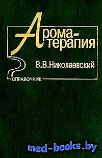 Ароматерапия. Справочник - Николаевский В.В. - 2000 год