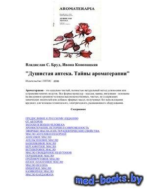 Душистая аптека. Тайны ароматерапии - Бруд С., Конопацкая И. - 2006 год