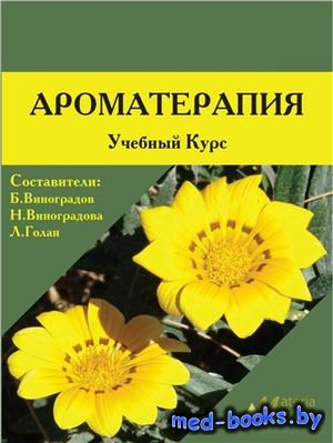 Ароматерапия. Учебный курс - Виноградов Б., Виноградова Н., Голан Л. - 2006 ...