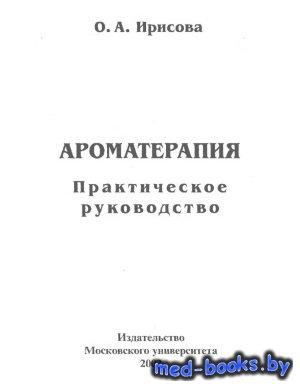 Ароматерапия. Практическое руководство - Ирисова О.А. - 2002 год