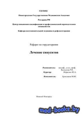 Гирудотерапия. Лечение синуситов - Ермолаева М.Ю. - 2006 год