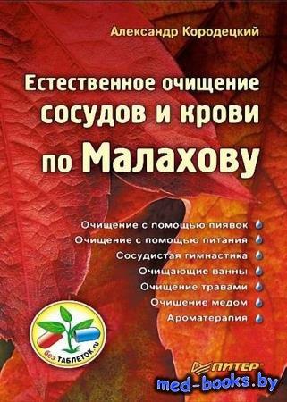 Естественное очищение сосудов и крови по Малахову - Александр Кородецкий -  ...