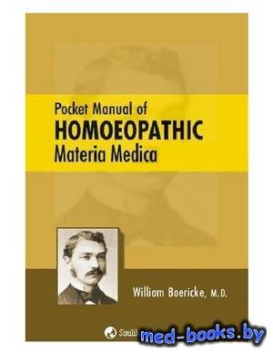 Pocket Manual of Homoeopathic Materia Medica - Boericke William - 2000 год
