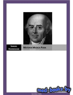 Materia Medica Pura - Hahnemann Samuel - 2005 год