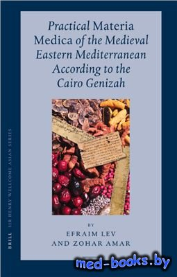 Practical Materia Medica of the Medieval Eastern Mediterranean According to ...
