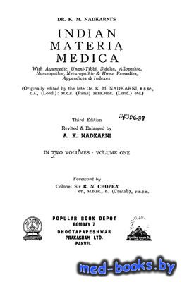 Indian Materia medica. Vol.1 - Nadkarni K.M. - 1954 год