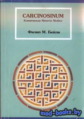 Carcinosinum. Клиническая Materia Medica - Бейли Ф. - 2004 год