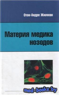 Материя медика нозодов - Жюлиан Отон-Андре - 2003 год