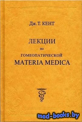 Лекции по гомеопатической Materia Medica. Том 1 и 2 - Кент Джеймс Тайлер -  ...