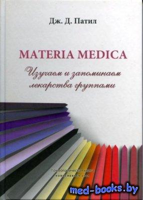 Materia medica. Изучаем и запоминаем лекарства группами - Патил Д. - 2009 г ...