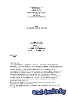 Гомеопатические лекарства для практики -  Шторх Г. - 1992 год