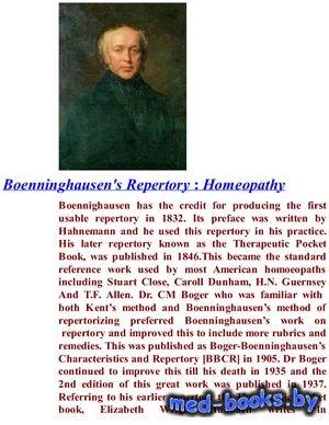 Homeopathic Reperthory - Boennighausen Clemens Maria Franz von. - 2002 год