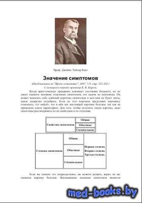 Значение симптомов - Кент Джеймс Тайлер - 1907 год