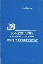 Гомеопатия в лечении основных патологических процессов - Крылов А.А. - 1997 ...