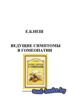 Ведущие симптомы в гомеопатии - Неш Е.Б. - 1993 год