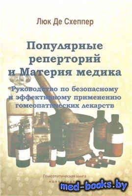 Популярные репеторий и Материя медика - Схеппер Люк де. - 2009 год