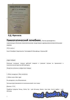 Гомеопатический лечебник - Френкель Л.Д. - 1916 год