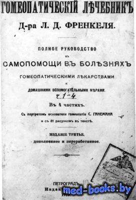 Гомеопатический лечебник д-ра Л.Д. Френкеля - Френкель Л.Д. - 1916 год