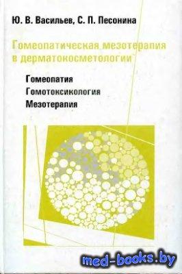 Гомеопатическая мезотерапия в дерматокосметологии - Васильев Ю.В., Песонина ...