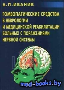 Гомеопатические средства в неврологии и медицинской реабилитации больных с  ...
