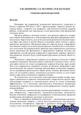 Гомеопатия в педиатрической практике - Щеникова Е.Ю., Песонина С.П., Василь ...