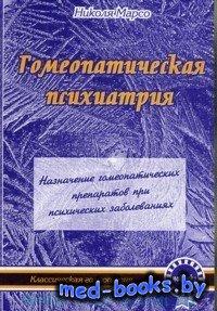 Гомеопатическая психиатрия: назначение гомеопатических препаратов при психи ...