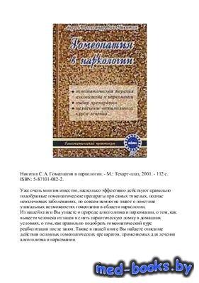 Гомеопатия в наркологии - Никитин С.А. - 2001 год