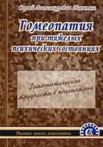 Гомеопатия при тяжелых психических состояниях - Никитин С.А. - 2001 год