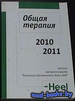 Справочник по препаратам фирмы Хеель 2010-2011. Heel - Рабинович С.А., Сере ...