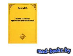 Заметки о миазмах: Хронические болезни Ганемана - Ортега П.С. - 1998 год