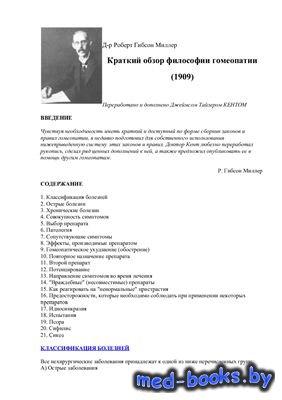 Краткий обзор философии гомеопатии - Миллер Р. - 2005 год