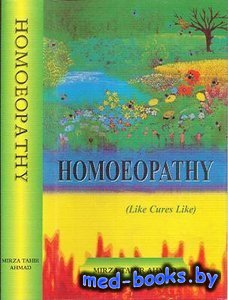 Hadhrat Mirza Tahir Ahmad. Homeophaty (Like Cures Like) - 2005 год