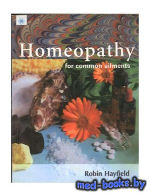 Homeopathy for Common Ailments - Hayfield Robin - 2001 год