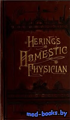 The homoeopatic domestic physician - Hering C. - 1883 год