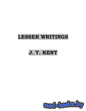 Lesser Writings - Kent James Tyler - 1999 год