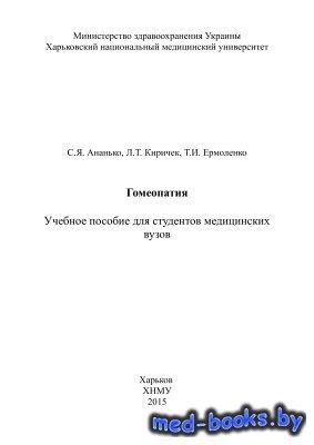 Гомеопатия - Ананько С.Я., Киричек Л.Т., Ермоленко Т.И. - 2015 год
