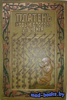 Гомеопатия и ее отношение к естественному методу лечения - Арендт Ричард