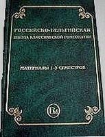 Twelve tissue remedies of Shussler (12 тканевых солей Шюсслера) - Берике Ви ...