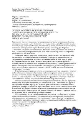 Гомеопатия - медицина нового человека - Витулкас Дж. - 1992 год