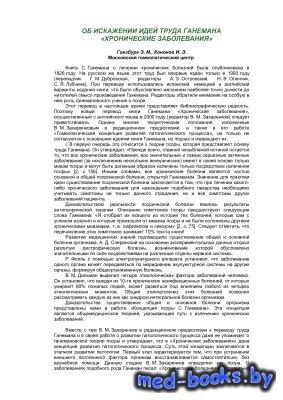 Об искажении идей труда Ганемана Хронические заболевания - Гинзбург Э.М., К ...