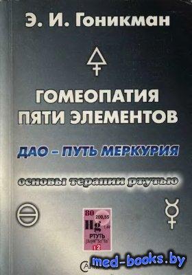 Гомеопатия пяти элементов. Дао - Путь Меркурия - Гоникман Э.И. - 2004 год