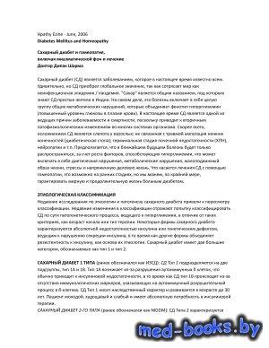 Сахарный диабет и гомеопатия - Дипак Шарма - 2006 год