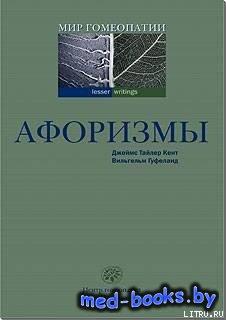 Афоризмы. Сборник сведений по гомеопатии - Кент Джеймс Тайлер, Гуфеланд Вил ...