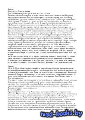 Клинические случаи - Кент Джеймс Тайлер - 2006 год - 18 с.