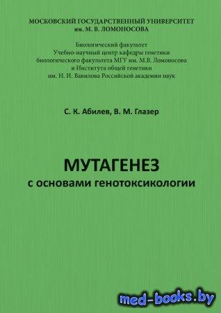 Мутагенез с основами генотоксикологии - С. К. Абилев, В. М. Глазер - 2015 г ...