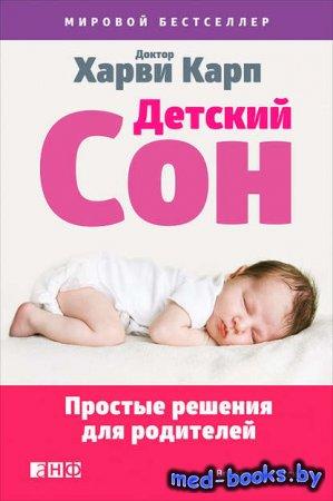 Детский сон. Простые решения для родителей - Харви Карп - 2008 год