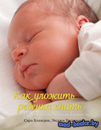 Как уложить ребенка спать. Разумное решение проблемы детского сна - Сара Бл ...