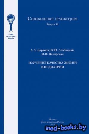 Изучение качества жизни в педиатрии - А. А. Баранов, В. Ю. Альбицкий, И. В. ...
