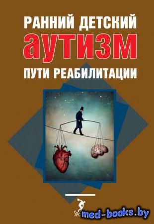 Ранний детский аутизм. Пути реабилитации - О. А. Лайшева, А. В. Корочкин, В ...