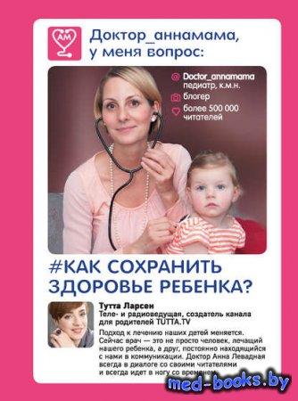 Доктор_аннамама, у меня вопрос: как сохранить здоровье ребенка? - Анна Лева ...